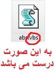 آموزش ساخت ویروس با اسکریپ