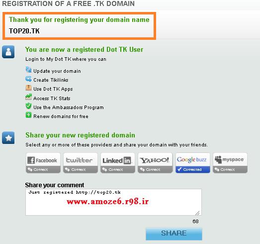 مرحله ی آخر ثبت دامین tk. رایگان تهیه و ساخت از www.amoze6.r98.ir