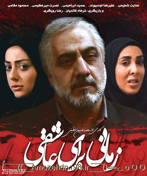 http://rozup.ir/up/amozehdn/Zamani-Baraye-Asheghie.jpg