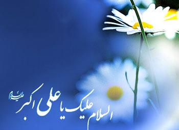 زندگی نامه شهید جوان حضرت علی اكبر (ع)