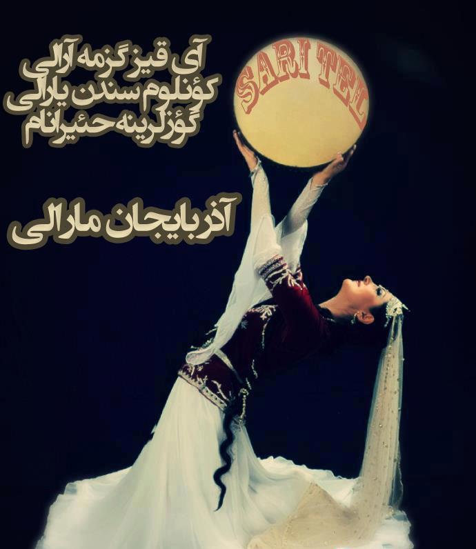 رقص آذری .....