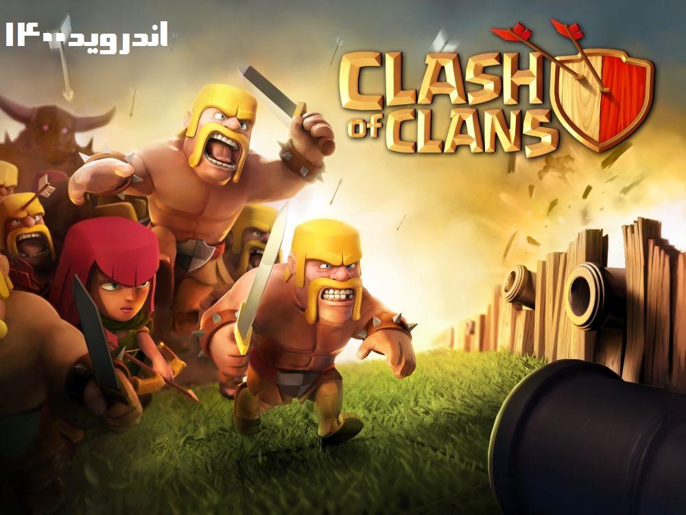 دانلودنسخه جدید بازی جنگ قبایلClash of Clans اندروید