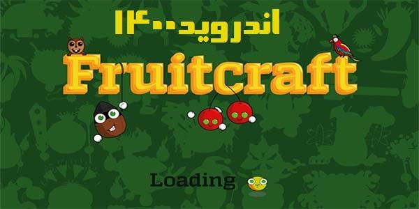 دانلود Fruit Craft 1.4.1935 – بازی ایرانی آنلاین فروت کرفت اندروید