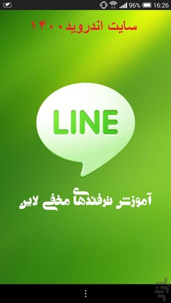 آموزش ترفندهای مخفی لاین line training v1.0 اندروید
