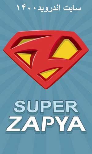 دانلود برنامه ارسال فایل از طریق وای فای Zapya v2.8.2 (US) Build 91 اندروید