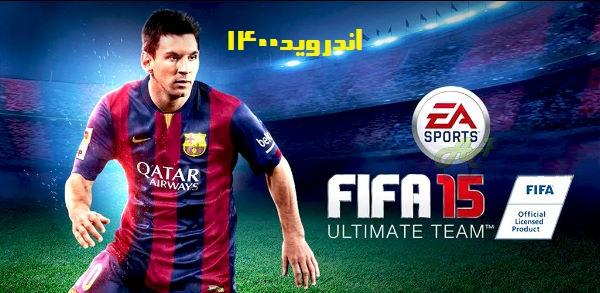دانلود بازی فیفا ۱۵ – FIFA 15 Ultimate Team v1.0.6 اندروید