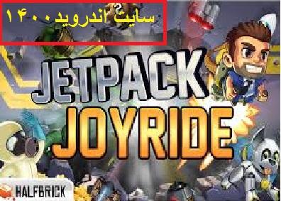 دانلود بازی زیبا و محبوبJetpack Joyride اندروید + همه چیز بی نهایت