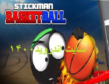 دانلود بازی بسکتبال استیکمن Stickman Basketball v1.3 + نسخه مود شده