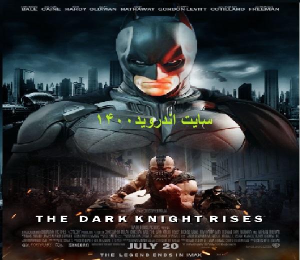 دانلود بازی بتمن : شوالیه تاریکی برمی خیزدThe Dark Knight Risesاندروید