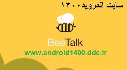 دانلود برنامه جایگزین ویچت BeeTalk v1.5.1 اندروید