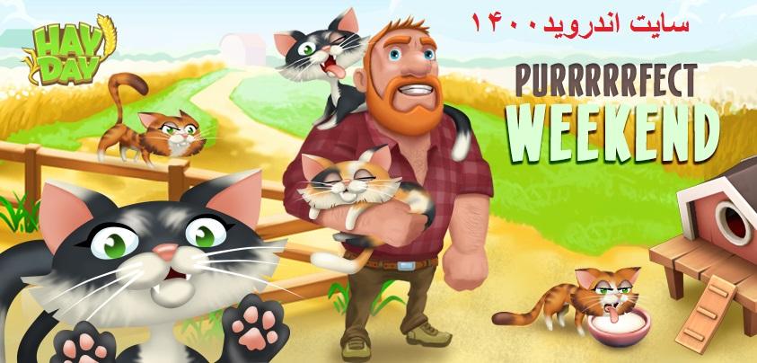 دانود بازی آنلاین مزرعه داری Hay Day v1.20.125 اندروید