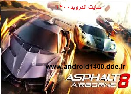 دانلود بازی آسفالت ۸ : هوابرد Asphalt 8: Airborne v1.6.0e اندروید+ پول بی نهایت