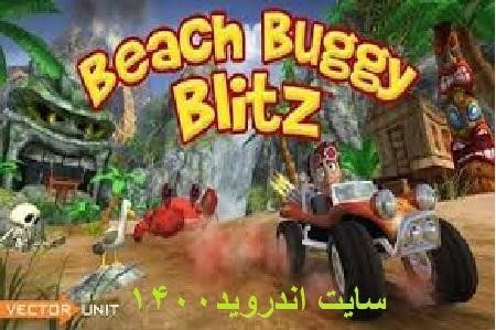 دانلود بازی مسابقات باگی ساحلی Beach Buggy Racing v1.0.2 اندروید