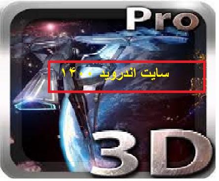 دانلود تصویر زمینه متحرک فضاپیمای واقعی Real Space 3D Pro v1.5 اندروید