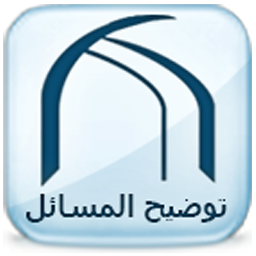 دانلود برنامه رساله ایت الله مکارم شیرازی، فهرست کامل رساله آیت الله مکارم شیرازی