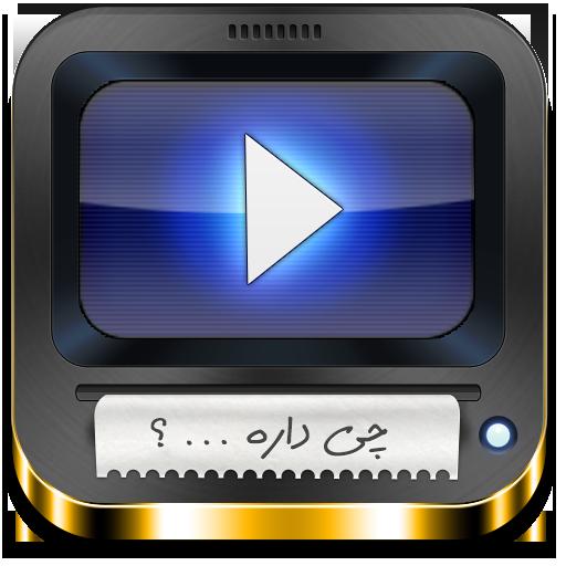 دانلود برنامه چی داره ویژه، مدیریت ساعت های پخش فیلم ها