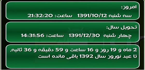 ویجت روز شمار عید نوروز 1392 آندروید