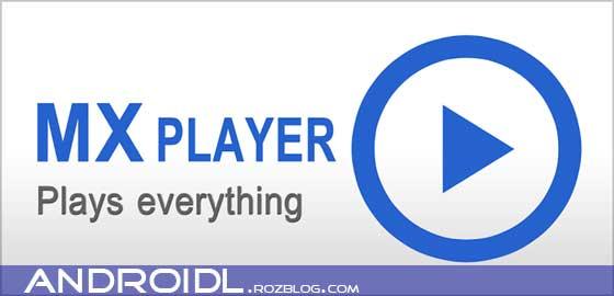 ویدیو پلیر قدرتمند با پشتیبانی از تمامی فرمت ها +کدک ها MX Player Pro v1.7.17