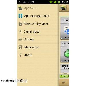 دانلود AppMgr انتقال برنامه های اندروید به مموری خارجی - app to sd