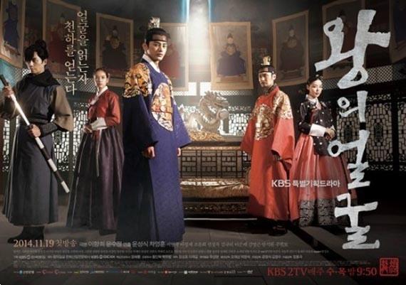 دانلود سریال کره ای چهره پادشاه The Kings Face 2014