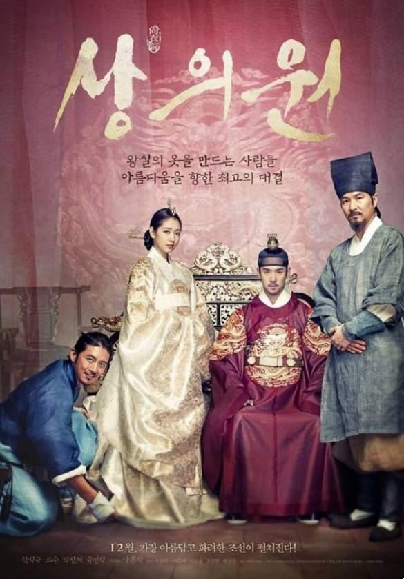 دانلود فیلم کره ای The Royal Tailor 2014