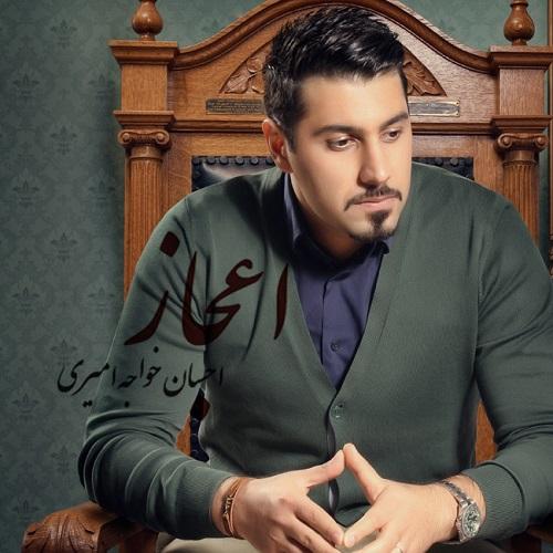 دانلود آهنگ جدید احسان خواجه امیری به نام اعجاز