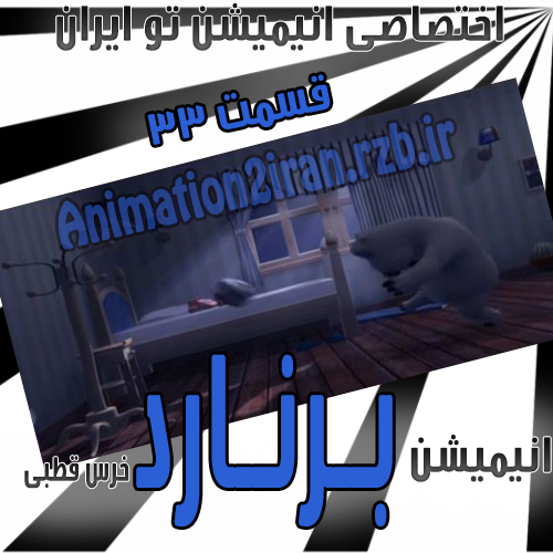 http://rozup.ir/up/animation2iran/Pictures/bernard.JPG