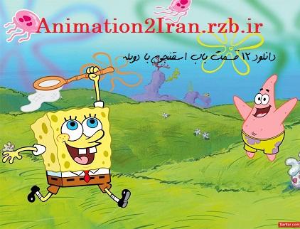 http://rozup.ir/up/animation2iran/bob.jpg