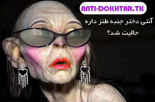 http://rozup.ir/up/anti-dokhtar/Pictures/domp8lnq0ttaimv1ps7m.png