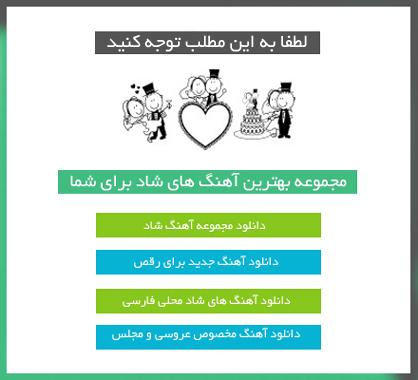 دانلود+آهنگ+جدید+شاد+سعید+شایسته