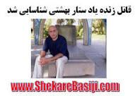 زنده یاد ستار بهشتی وبلگ نویس فارسی