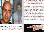 ستار بهشتی ...وبلاگ نویس فارس
