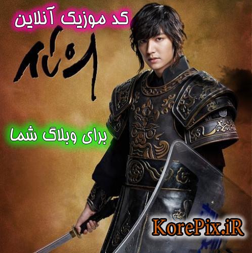 کد موزیک آنلاین سریال کره ای سرنوشت برای وبلاگ ها