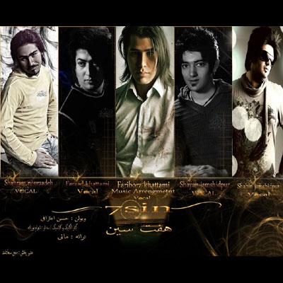 آهنگ جدید شایان و شاهین جمشیدپور، فرزاد و فریبرز خاتمی و شهرام نوروززاده به نام هفت سین