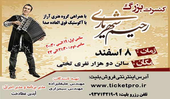 کنسرت رحیم شهریاری در اردبیل