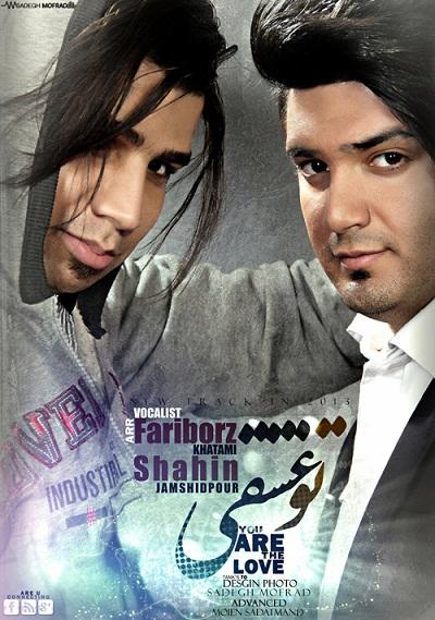 دانلود آهنگ جدید فریبرز خاتمی و شاهین جمشیدپور به نام تو عشقی