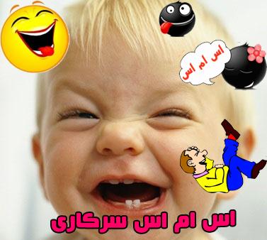 http://rozup.ir/up/artanweb/sms/sms_sarekari.png