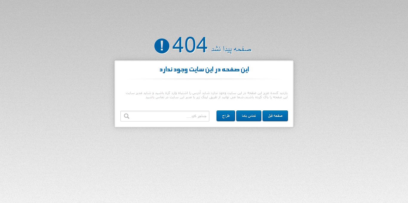 کد صفحه ی 404 مدل سوم