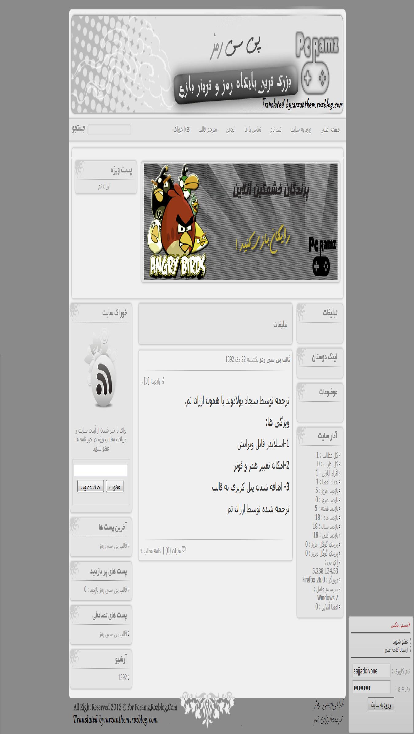 قالب سایت پی سی رمز برای رزبلاگ