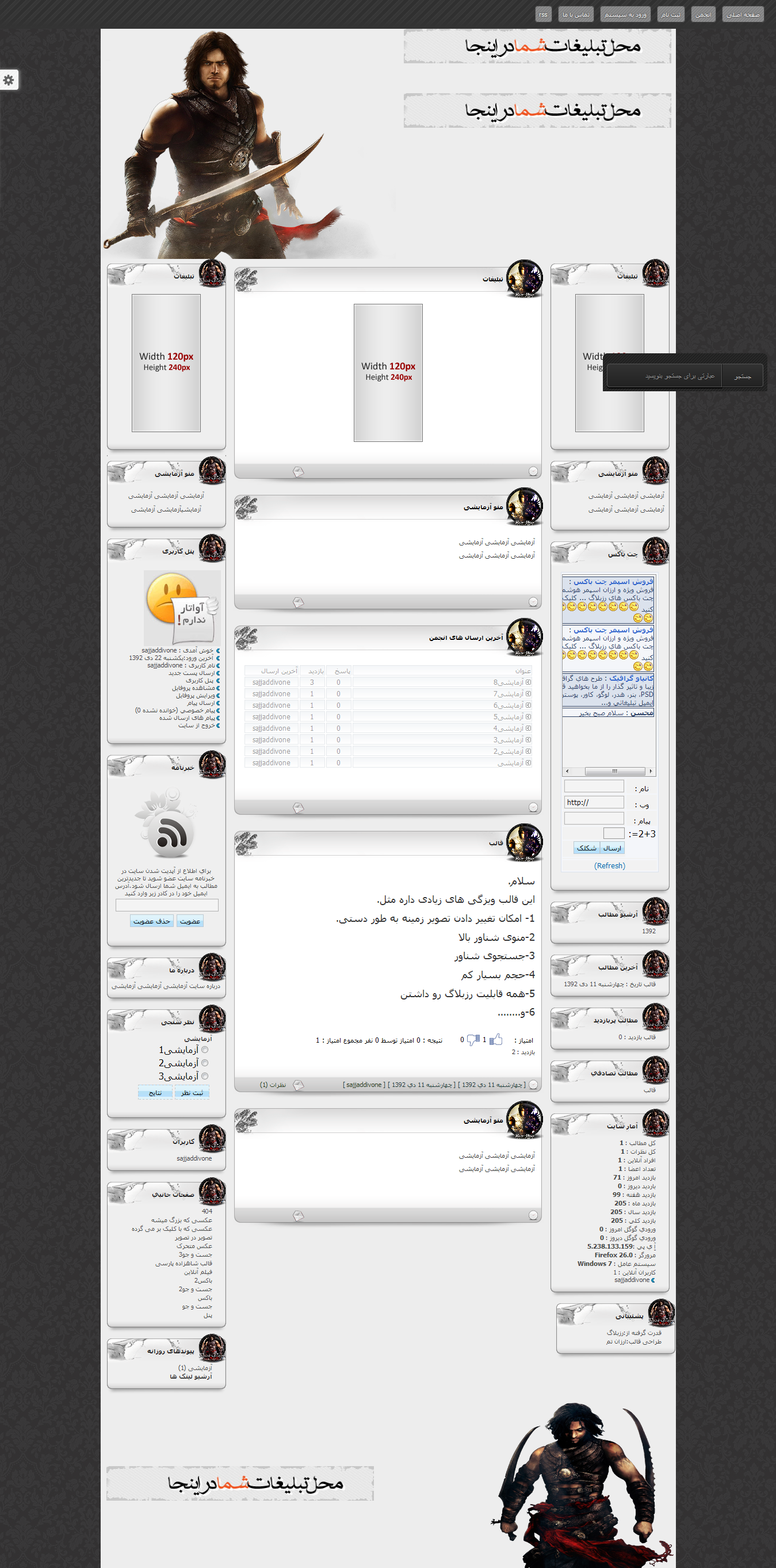 قالب پرنس آف پرشین برای رزبلاگ