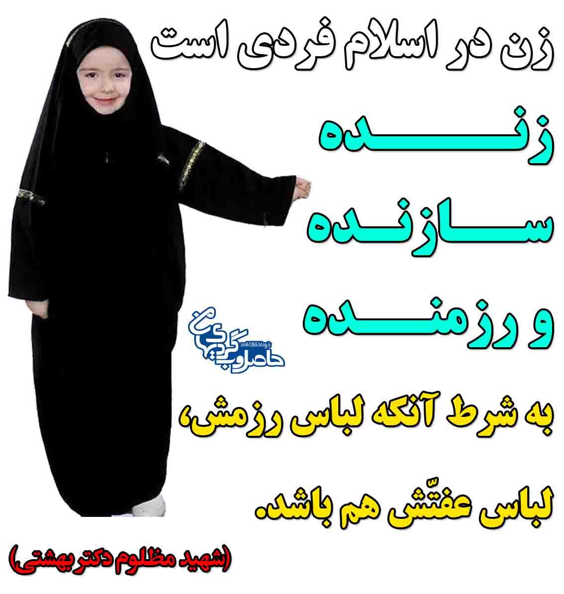 مقام زن در اسلام ...