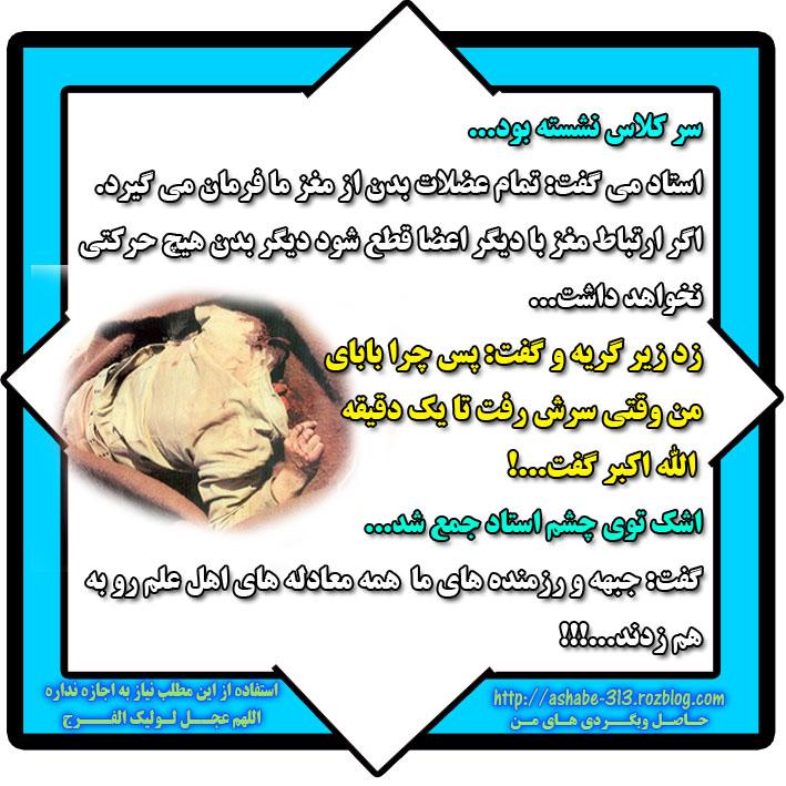 بدن بی سر یک دقیقه الله اکبر می گفت ...