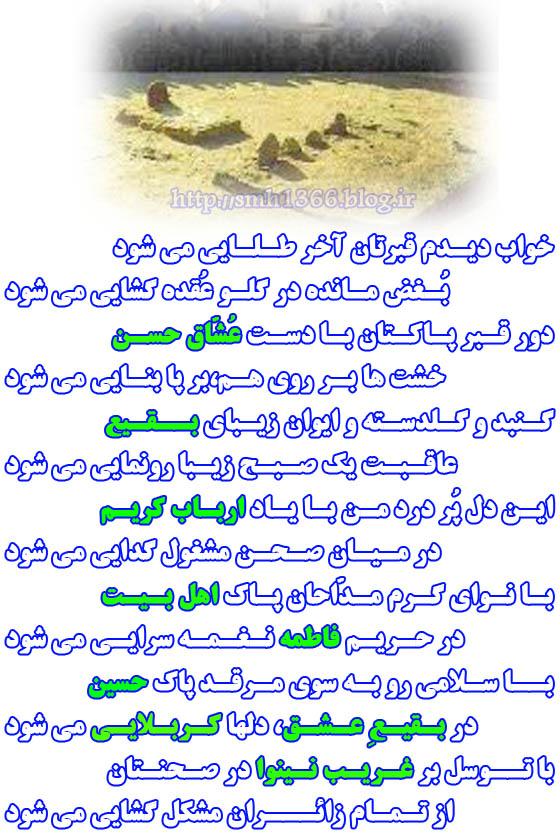 به بهانه سالروز تخریب قبور ائمه بقیع توسط وهابیت ...