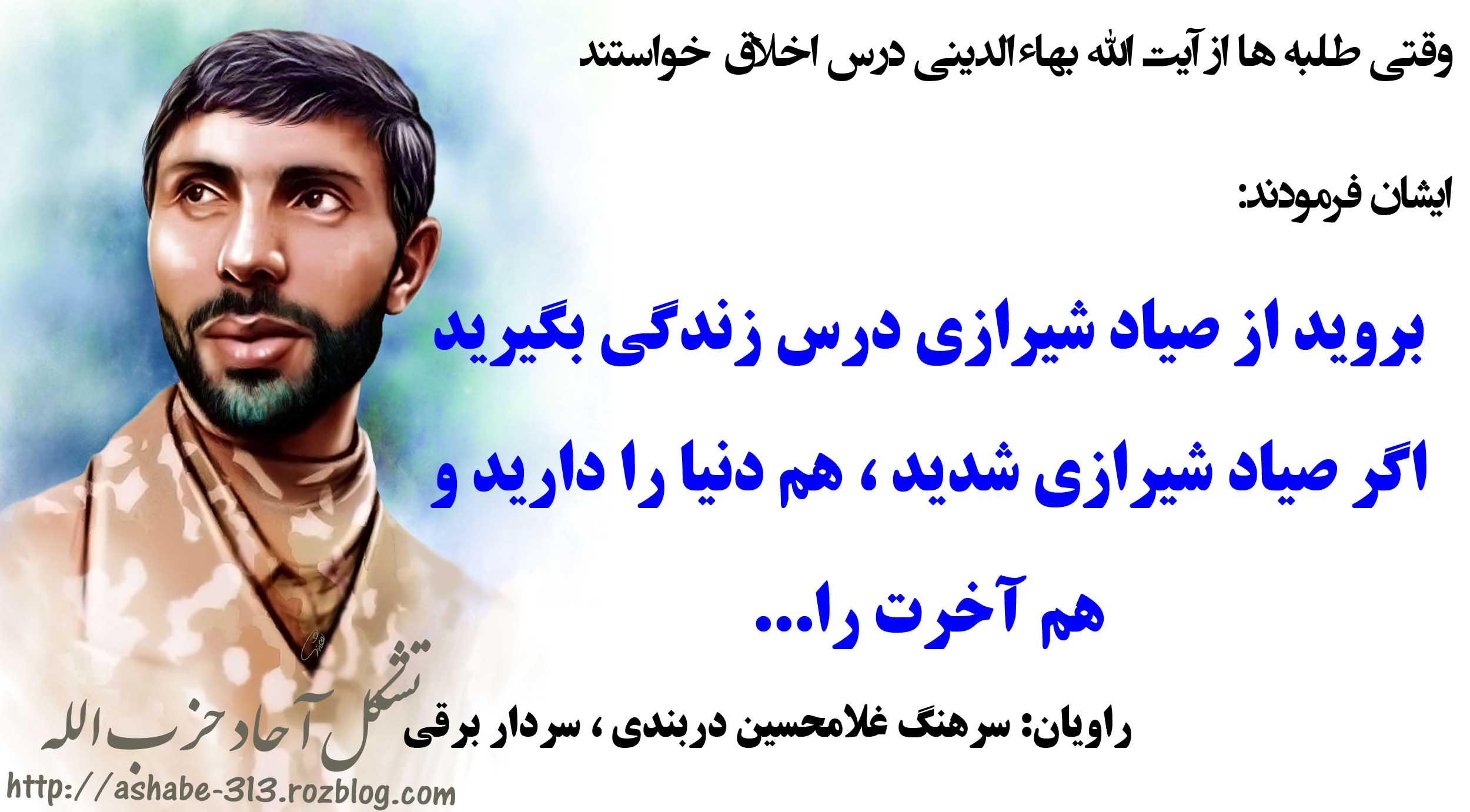 بروید صیاد شیرازی بشوید ...