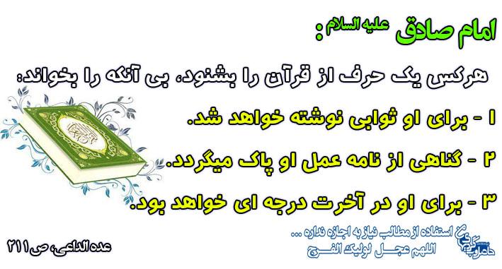 ببین فقط یک حرف از قرآن بشنوی چی میشه ...