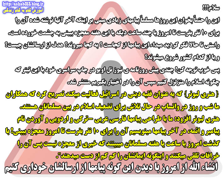 جنگ نرم دشمن بر علیه دین اسلام ...