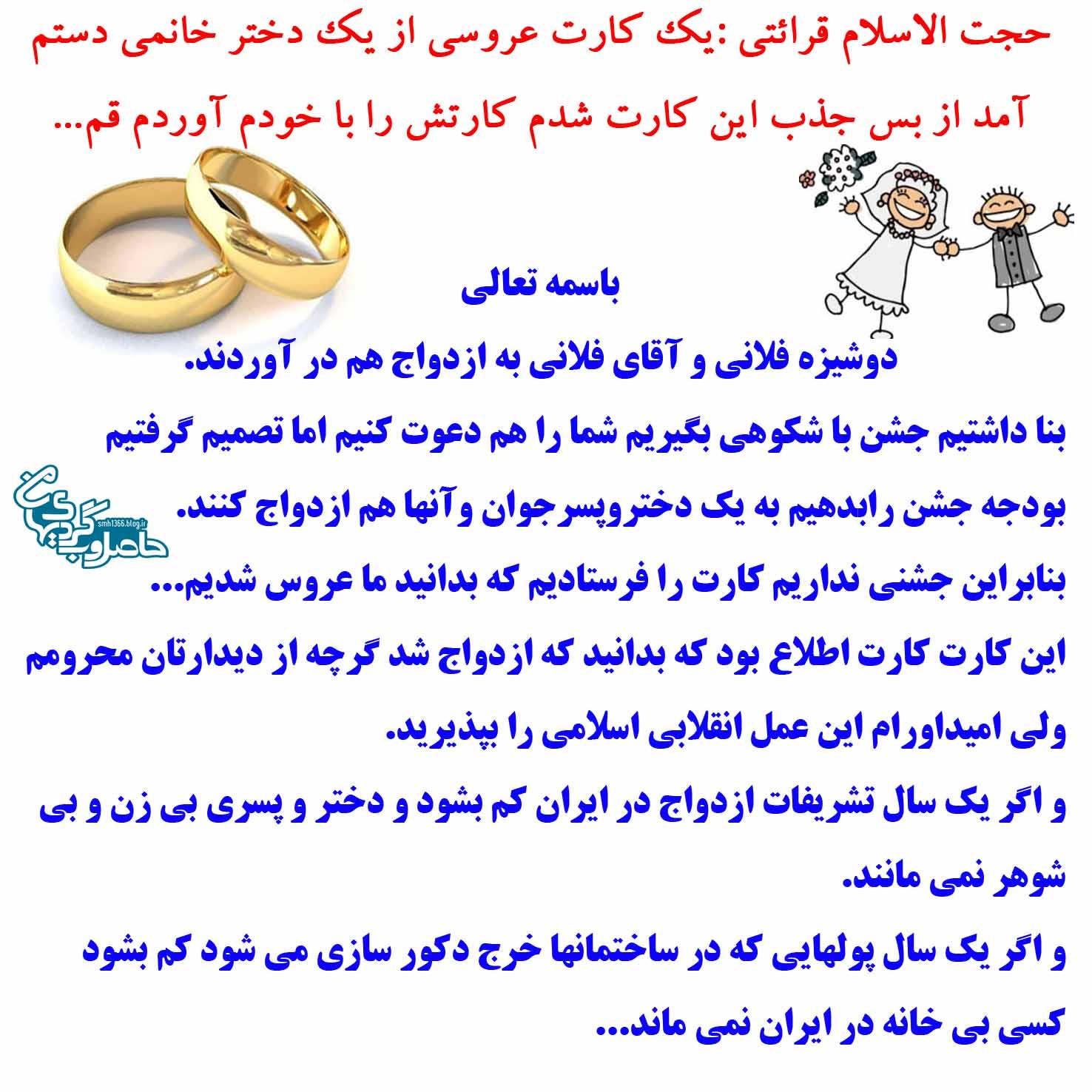 کارت عروسی مذهبی