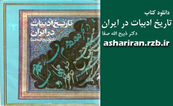 دانلود کتاب تاریخ ادبیات در ایران