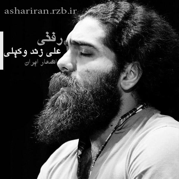 دانلود آهنگ جدید علی زند وکیلی به نام رفتی + متن شعر