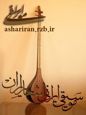 موسیقی ایرانی اشعار ایران
